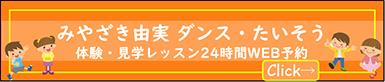 体験・見学レッスン24時間WEB予約